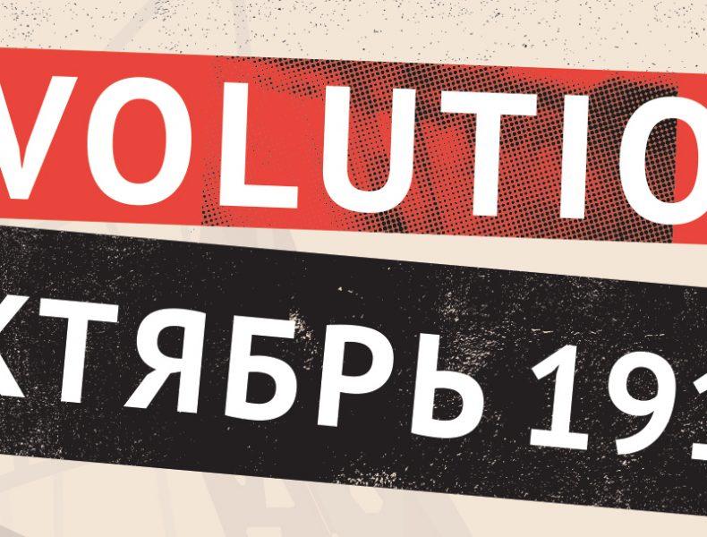 Revolution. Oktober 1917>